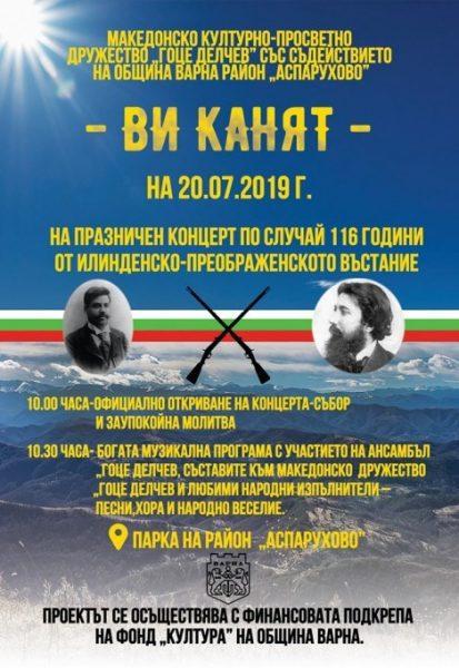 КУЛТУРА ВСЕКИ ДЕН 116 години Илинденско-Преображенско въстание