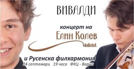 КУЛТУРА ВСЕКИ ДЕН Концерт на Елин Колев във Варна