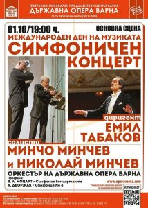 КУЛТУРА ВСЕКИ ДЕН Държавна опера Варна програма октомври