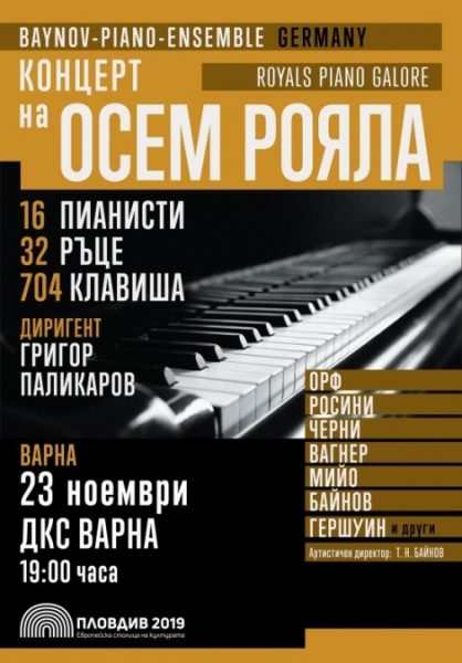 КУЛТУРА ВСЕКИ ДЕН Осем рояла - Концерт!