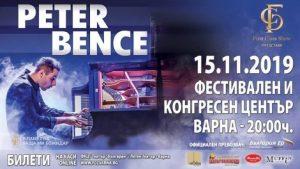 КУЛТУРА ВСЕКИ ДЕН Концерт на Петер Бенс