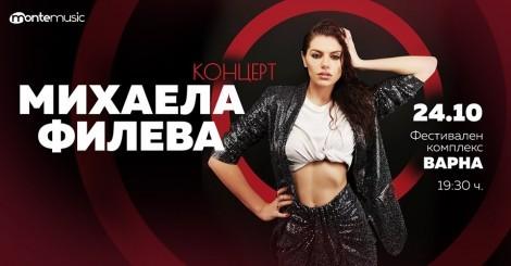 КУЛТУРА ВСЕКИ ДЕН Михаела Филева с концерт във Варна