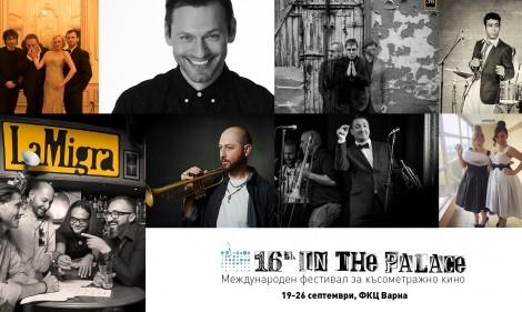 КУЛТУРА ВСЕКИ ДЕН Програма Music palace fest