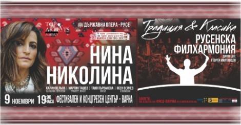 КУЛТУРА ВСЕКИ ДЕН Традиция и класика с Нина Николина