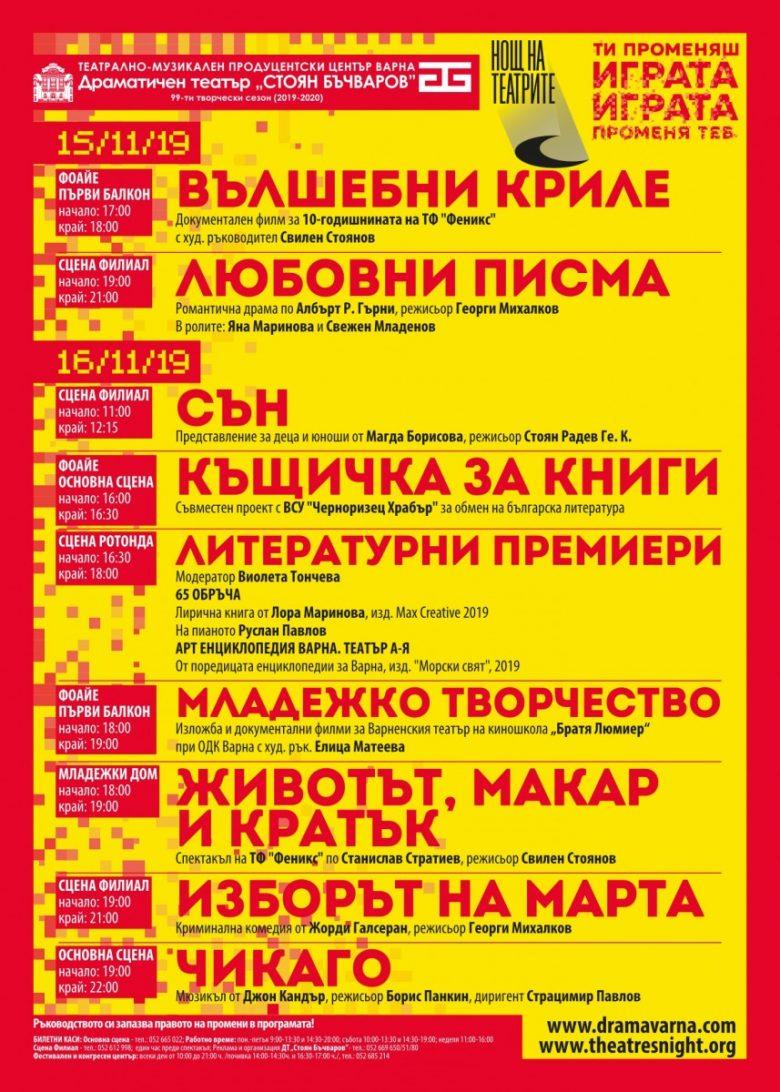 КУЛТУРА ВСЕКИ ДЕН Нощ на театрите 2019