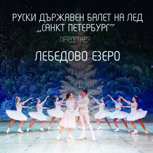 КУЛТУРА ВСЕКИ ДЕН Балет на лед - трупа Санкт Петербург