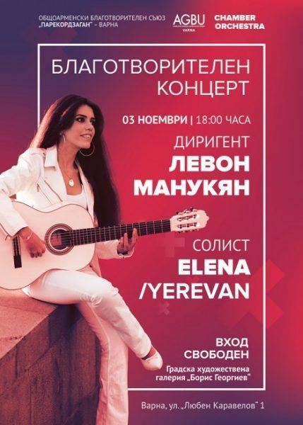КУЛТУРА ВСЕКИ ДЕН Благотворителен концерт на Елена Нигохосян