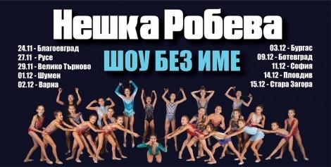 КУЛТУРА ВСЕКИ ДЕН Шоу без име - Нешка Робева