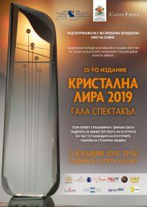 КУЛТУРА ВСЕКИ ДЕН Номинации Кристална лира 2019 година