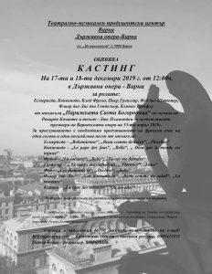 КУЛТУРА ВСЕКИ ДЕН Кастинг за Парижката Света Богородица