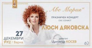 КУЛТУРА ВСЕКИ ДЕН Концерт на Люси Дяковска във Варна
