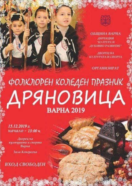 КУЛТУРА ВСЕКИ ДЕН Дряновица - фолклорен концерт