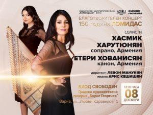 КУЛТУРА ВСЕКИ ДЕН Концерт в чест на Гомидас