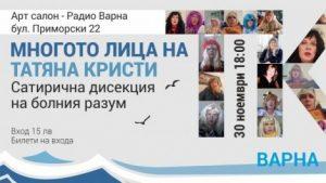 КУЛТУРА ВСЕКИ ДЕН Многото лица но Татяна Кристи