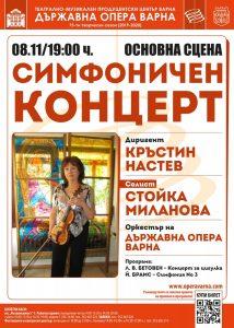 КУЛТУРА ВСЕКИ ДЕН Стойка Миланова с концерт във Варна