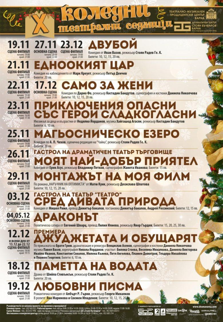 КУЛТУРА ВСЕКИ ДЕН Коледни театрални седмици