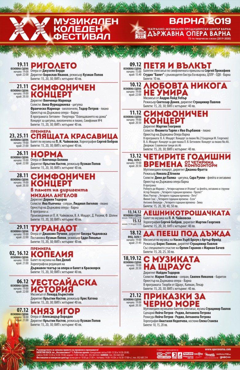 КУЛТУРА ВСЕКИ ДЕН Музикален Коледен Фестивал