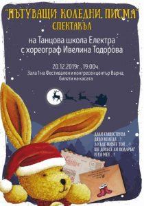 КУЛТУРА ВСЕКИ ДЕН Коледен спектакъл на школа Електра