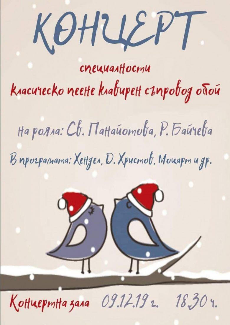 КУЛТУРА ВСЕКИ ДЕН Концерт класическо пеене - клавирен съпровод - обой