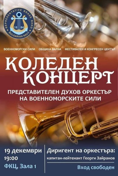 КУЛТУРА ВСЕКИ ДЕН Коледен концерт на оркестъра на ВМС