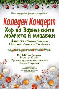 КУЛТУРА ВСЕКИ ДЕН Коледен концерт - Хор на Варненските момчета и младежи