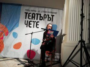 КУЛТУРА ВСЕКИ ДЕН Театърът чете