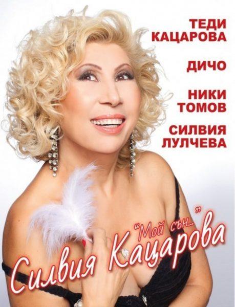 КУЛТУРА ВСЕКИ ДЕН Концерт на Силвия Кацарова