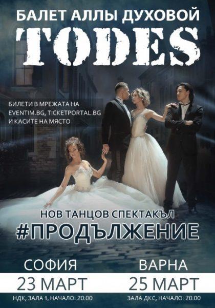 КУЛТУРА ВСЕКИ ДЕН 33 години балет Тодес