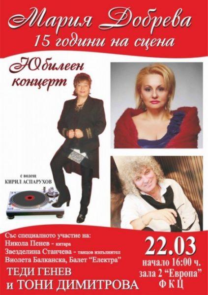 КУЛТУРА ВСЕКИ ДЕН Концерт на Мария Добрева