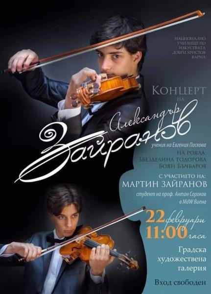 КУЛТУРА ВСЕКИ ДЕН Концерт на Александър Зайранов