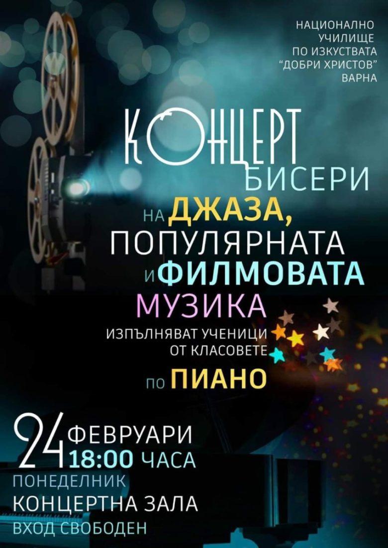 КУЛТУРА ВСЕКИ ДЕН Клавирен концерт - Бисери на джаза