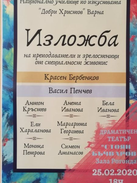 КУЛТУРА ВСЕКИ ДЕН Изложба на преподаватели и зрелостници от НУИ