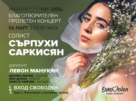 КУЛТУРА ВСЕКИ ДЕН Благотворителен пролетен концерт