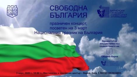 КУЛТУРА ВСЕКИ ДЕН Свободна България - концерт-спектакъл