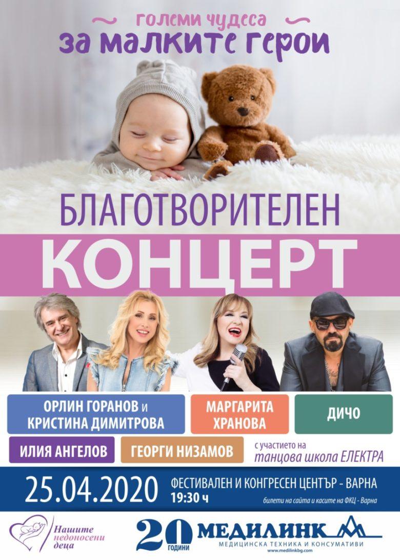 КУЛТУРА ВСЕКИ ДЕН Благотворителен концерт за Малките герои