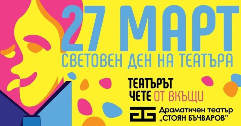 КУЛТУРА ВСЕКИ ДЕН Международен ден на театъра