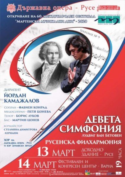 КУЛТУРА ВСЕКИ ДЕН Концерт на Камджалов с Девета симфония на Бетовен