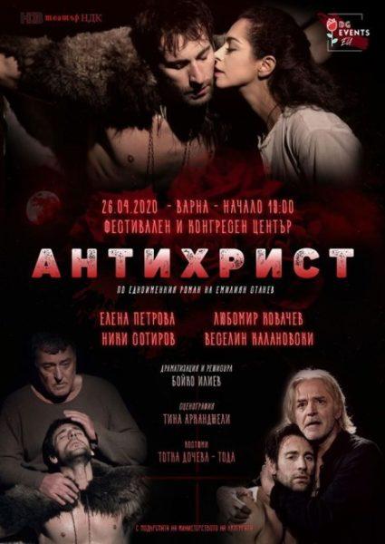 КУЛТУРА ВСЕКИ ДЕН Антихрист по Емилиян Станев