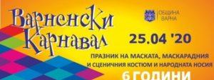КУЛТУРА ВСЕКИ ДЕН Варненски карнавал