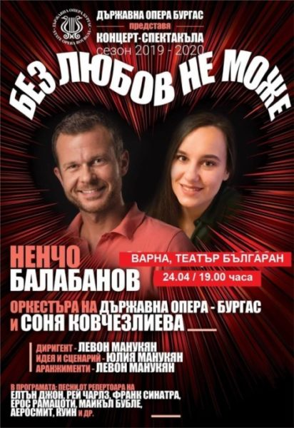 КУЛТУРА ВСЕКИ ДЕН Концерт спектакъл - Без Любов не може