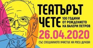 КУЛТУРА ВСЕКИ ДЕН Театърът чете Валери Петров