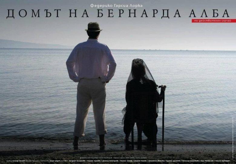 КУЛТУРА ВСЕКИ ДЕН Домът на Бернарда Алба