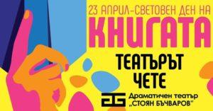 КУЛТУРА ВСЕКИ ДЕН Театърът чете от вкъщи - 85 епизода