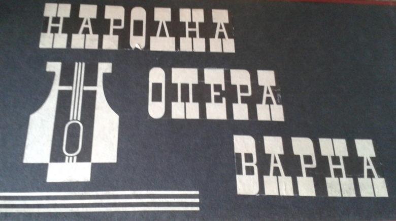 КУЛТУРА ВСЕКИ ДЕН Варненската опера на 73 - втора част