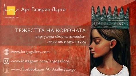 КУЛТУРА ВСЕКИ ДЕН Тежестта на короната - виртуална изложба