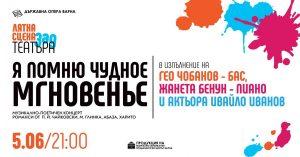 КУЛТУРА ВСЕКИ ДЕН Започва летния сезон на Лятна сцена зад театъра