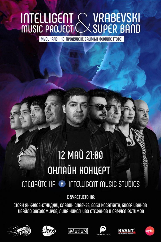 КУЛТУРА ВСЕКИ ДЕН Intelligent Music Project - концерт онлайн
