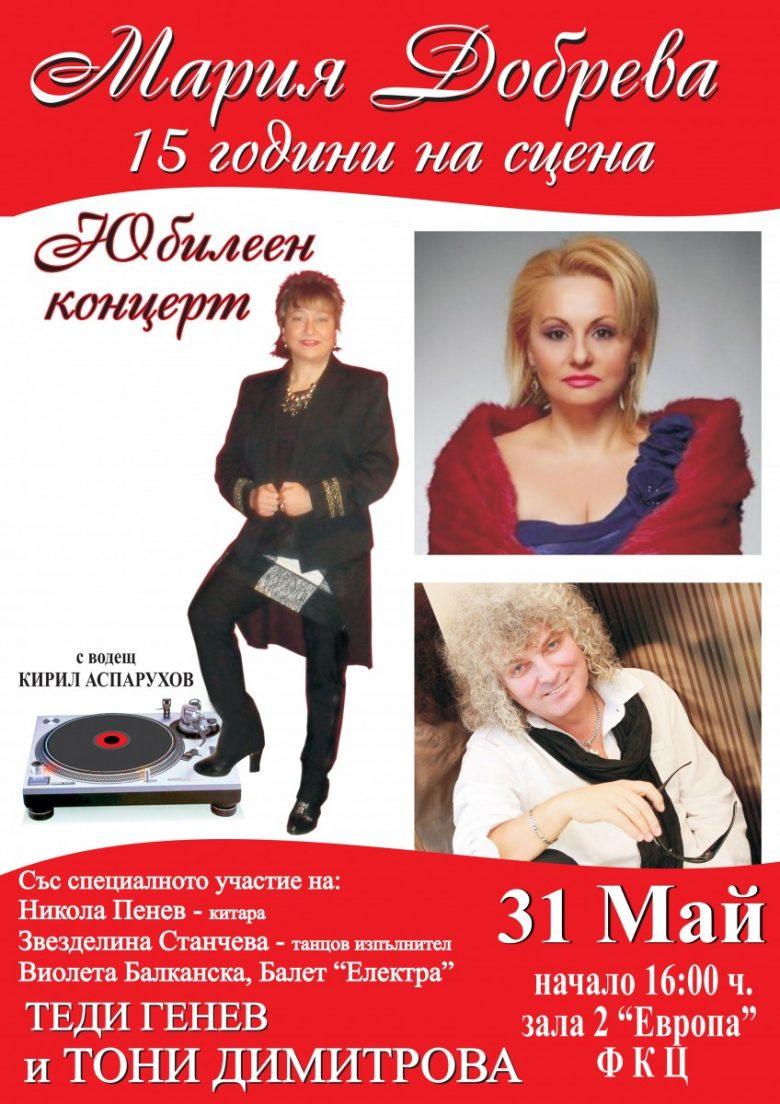 КУЛТУРА ВСЕКИ ДЕН Мария Добрева - концерт