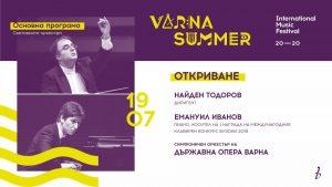 КУЛТУРА ВСЕКИ ДЕН Варненско лято 2020