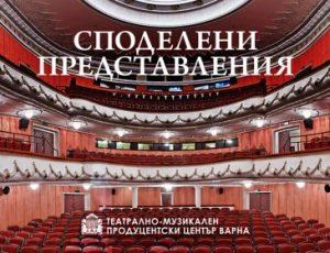 КУЛТУРА ВСЕКИ ДЕН Спектакълът Крум - онлайн